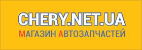 Chery.net.ua - магазин автозапчастей