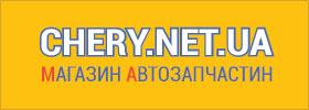 Chery.net.ua - магазин автозапчастин
